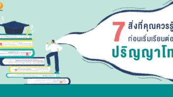 7 สิ่งที่คุณควรรู้ก่อนเริ่มเรียนต่อปริญญาโท