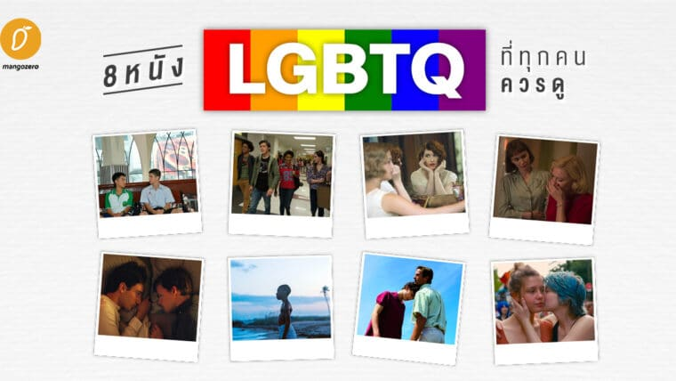 8 หนัง LGBTQ ที่ทุกคนควรดู