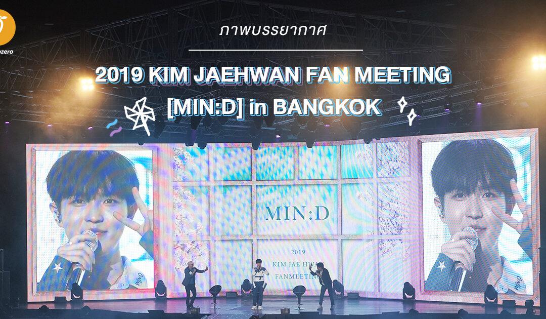 """รวมภาพบรรยากาศ 2019 KIM JAEHWAN FAN MEETING [MIN:D] in BANGKOK แฟนมีตติ้งเดี่ยวในไทยครั้งแรกของ """"คิม แจฮวาน"""""""
