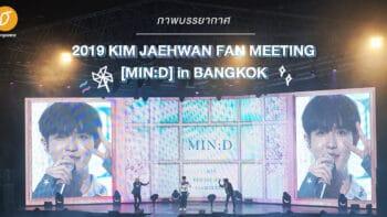 รวมภาพบรรยากาศ 2019 KIM JAEHWAN FAN MEETING [MIN:D] in BANGKOK แฟนมีตติ้งเดี่ยวในไทยครั้งแรกของ