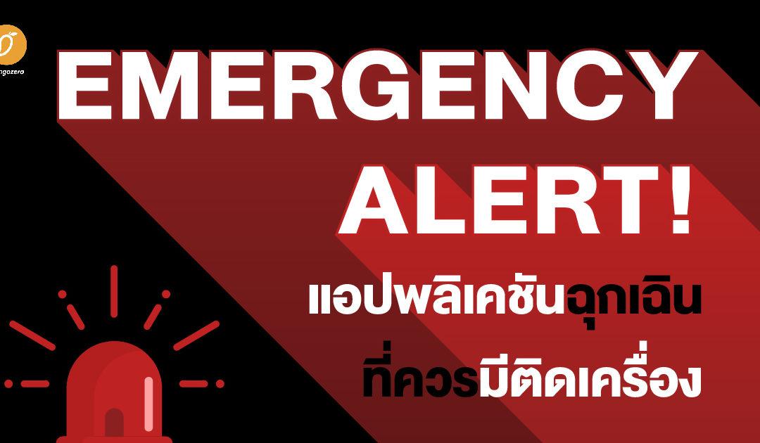 Emergency Alert! แอปพลิเคชันฉุกเฉินที่ควรมีติดเครื่อง