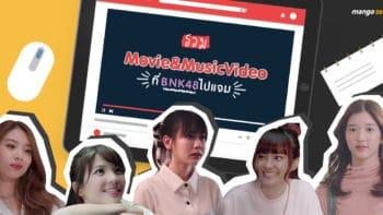 รวม Movie & Music Video ที่ BNK48 ได้ไปแจม