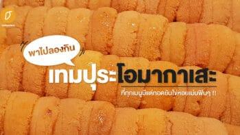 พาไปลองกิน เทมปุระโอมากาเสะ ที่ทุกเมนูมีแต่ทอดยันไข่หอยเม่นฟินๆ !!