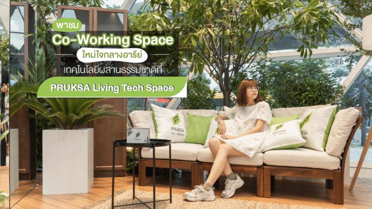 พาชม Co-Working Space ใหม่ใจกลางอารีย์ เทคโนโลยีผสานธรรมชาติที่ PRUKSA Living Tech Space