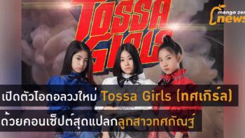 เปิดตัวไอดอลวงใหม่ Tossa Girls (ทศเกิร์ล) ด้วยคอนเซ็ปต์สุดแปลกใหม่