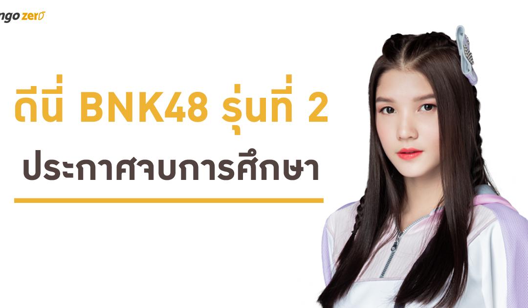 ข่าวด่วน! ดีนี่ BNK48 สมาชิก BNK48 รุ่นที่ 2 ประกาศจบการศึกษา