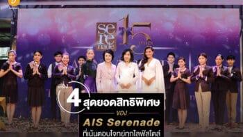 ส่อง 4 สุดยอดสิทธิพิเศษของ AIS Serenade ที่เน้นตอบโจทย์ทุกไลฟ์สไตล์