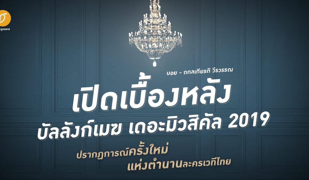 บอย – ถกลเกียรติ วีรวรรณ : เปิดเบื้องหลัง 'บัลลังก์เมฆ 2019' ปรากฏการณ์ครั้งใหม่แห่งตำนานละครเวทีไทย