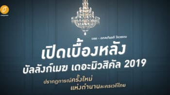 บอย - ถกลเกียรติ วีรวรรณ : เปิดเบื้องหลัง 'บัลลังก์เมฆ 2019' ปรากฏการณ์ครั้งใหม่แห่งตำนานละครเวทีไทย