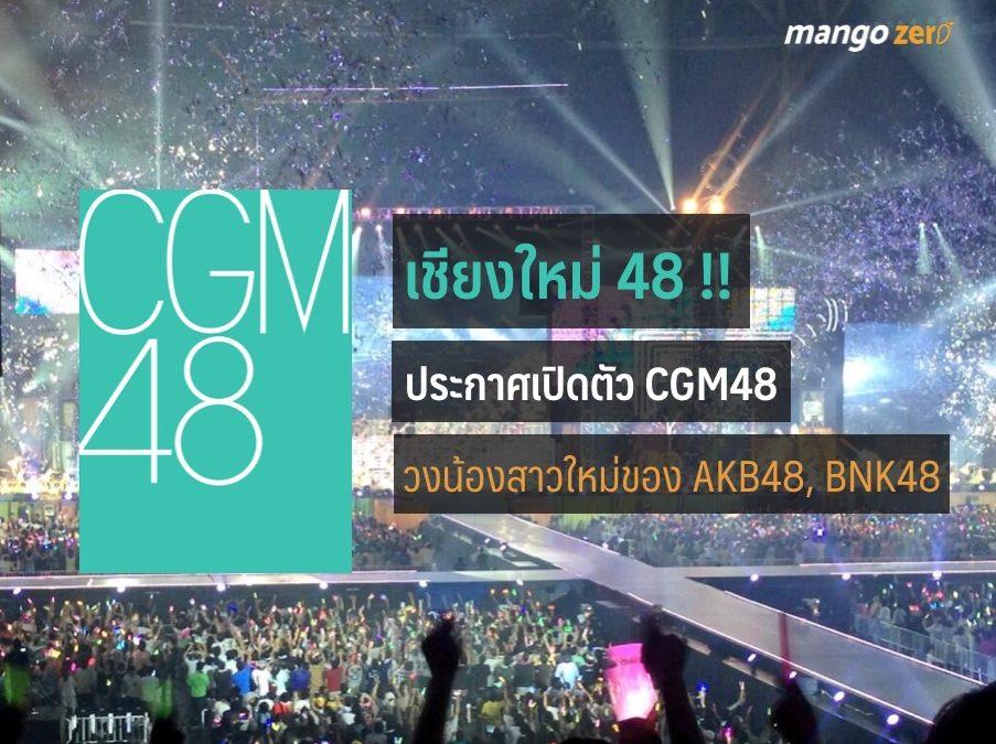 """ประกาศเปิดตัว """"เชียงใหม่ 48 (CGM48)"""" วงน้องสาวใหม่ของ AKB48, BNK48 เปิดรับสมัคร 15 มิ.ย.นี้"""