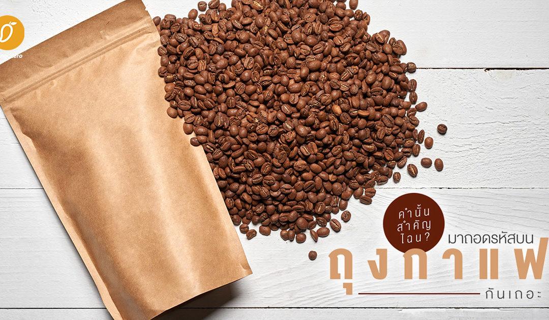 คำนั้นสำคัญไฉน? มาถอดรหัสบนถุงกาแฟกันเถอะ!