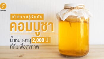 ทำความรู้จักกับ 'คอมบูชา' น้ำหมักอายุ 2,000 ปี! ที่ดื่มเพื่อสุขภาพ