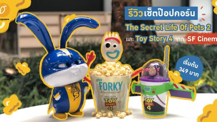 รีวิวเซ็ตป๊อปคอร์น The Secret Life Of Pets 2 และ Toy Story 4 จาก SF Cinema เริ่มต้น 349 บาท