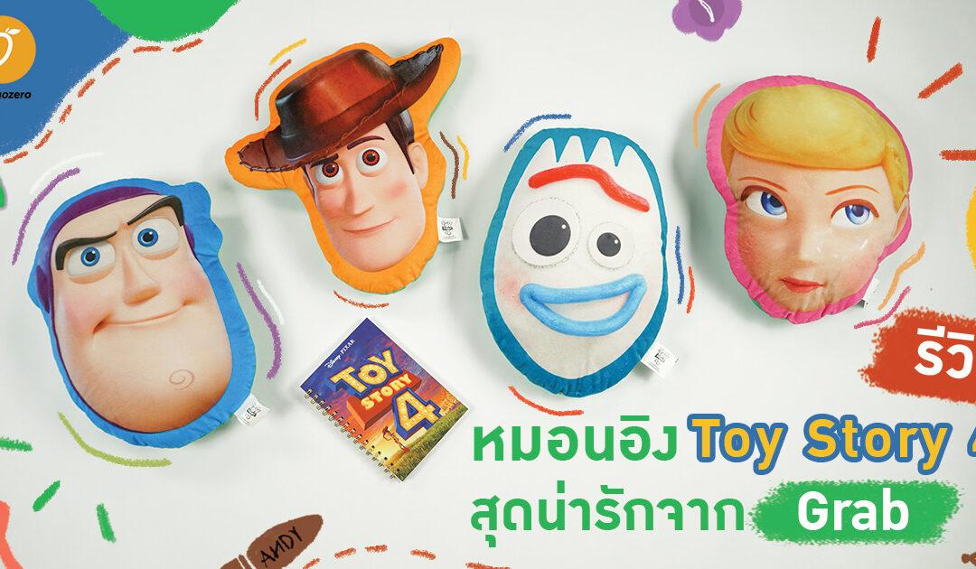 รีวิวหมอนอิง Toy Story 4 สุดน่ารัก จาก Grab พร้อมบอกวิธีแลกฟรีแบบง่ายๆ