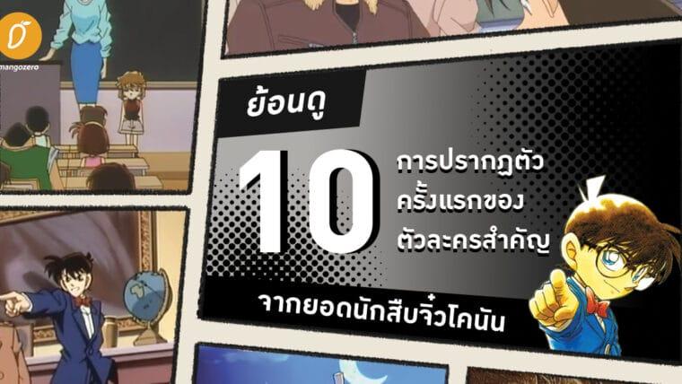ย้อนดู 10 การปรากฏตัวครั้งแรกของตัวละครสำคัญจากยอดนักสืบจิ๋วโคนัน