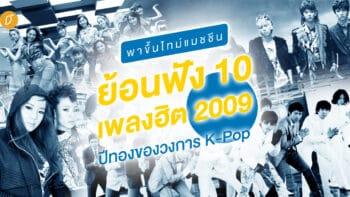 พาขึ้นไทม์แมชชีน ย้อนฟัง 10 เพลงฮิต 2009 ปีทองของวงการ K-Pop