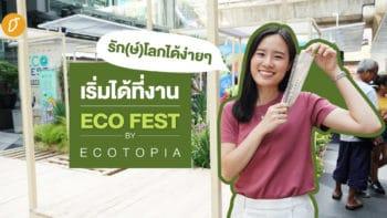 รัก(ษ์)โลกได้ง่ายๆ เริ่มได้ที่งาน Eco Fest by ECOTOPIA