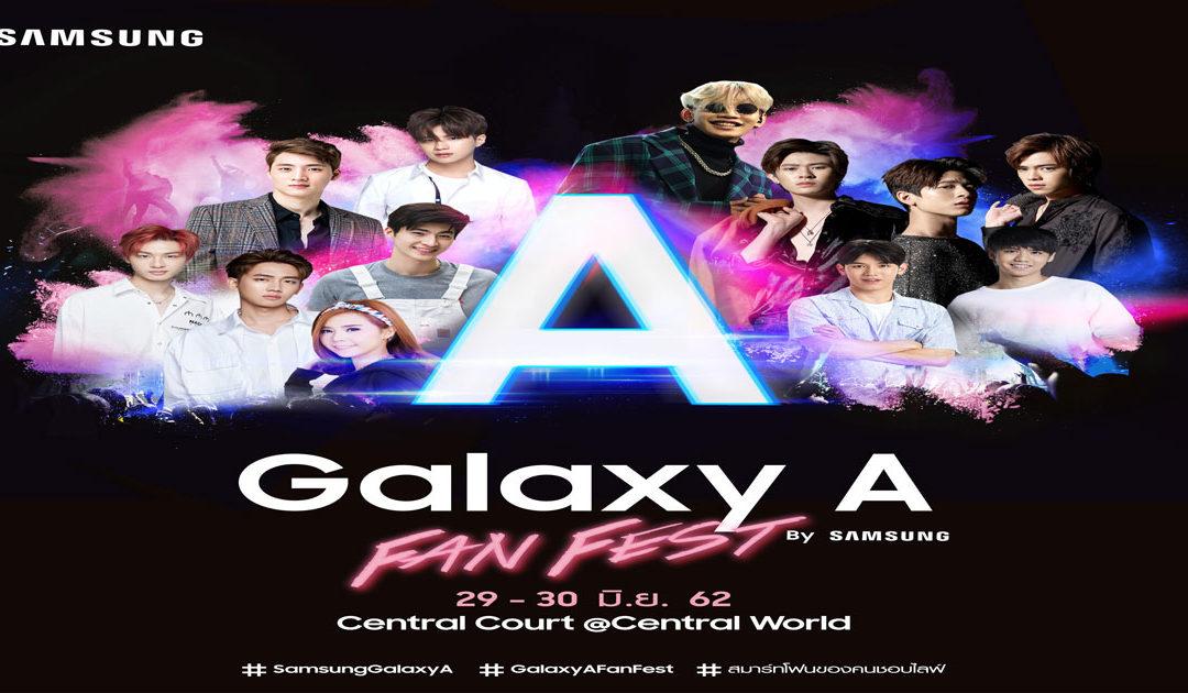 ห้ามพลาด! ที่สุดของมหกรรมความสนุกกับงาน Galaxy A Fan Fest