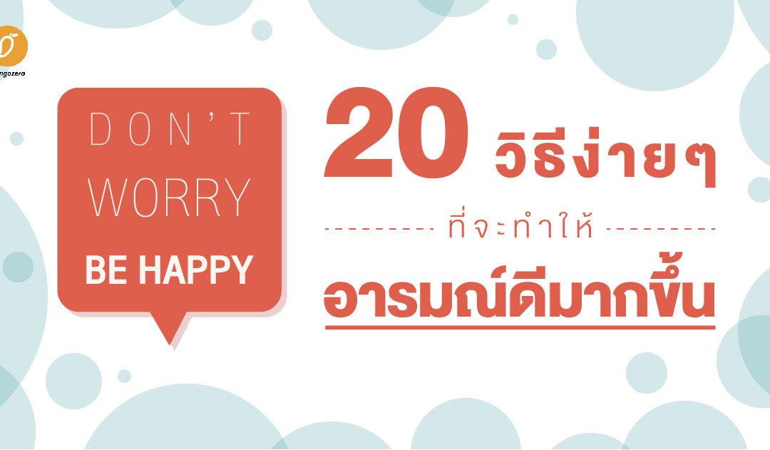 Don't worry Be happy 20 วิธีง่ายๆ ที่จะทำให้อารมณ์ดีมากขึ้น