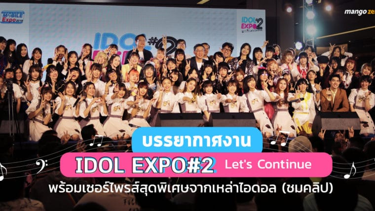 บรรยากาศงาน Idol Expo#2 Let's continue พร้อมเซอร์ไพรส์สุดพิเศษจากเหล่าไอดอล [ชมคลิป]