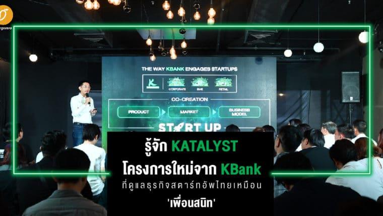 รู้จัก KATALYST โครงการใหม่จาก KBank ที่ดูแลธุรกิจสตาร์ทอัพไทยเหมือน 'เพื่อนสนิท'