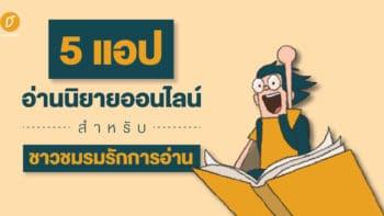 5 แอปอ่านนิยายออนไลน์ สำหรับชาวชมรมรักการอ่าน