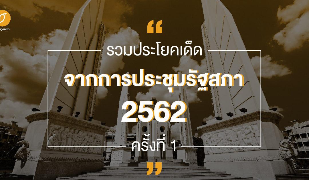 รวมประโยคเด็ด จากการประชุมรัฐสภา 2562 ครั้งที่ 1