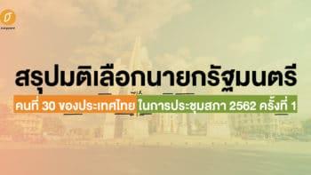 สรุปมติเลือกนายกรัฐมนตรีคนที่ 30 ของประเทศไทย ในการประชุมสภา 2562 ครั้งที่ 1