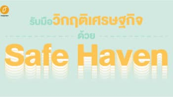 รับมือวิกฤติเศรษฐกิจด้วย Safe Haven