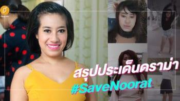 สรุปประเด็นดราม่าหนูรัตน์ #SaveNoorat