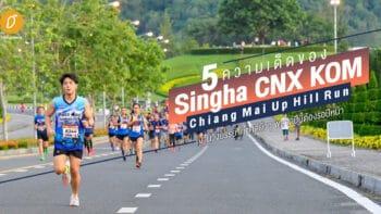 5 ความเด็ดของ 'Singha CNX KOM Chiang Mai Up Hill Run' งานวิ่งบรรยากาศดียั่วๆ พลาดปีนี้ต้องรอปีหน้า