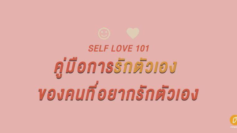 Self Love 101 : คู่มือการรักตัวเอง ของคนที่อยากรักตัวเอง