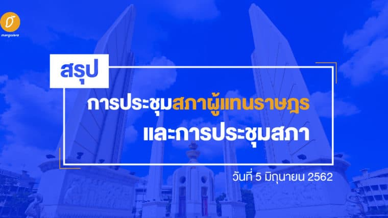 สรุปการประชุมสภาผู้แทนราษฎร และการประชุมสภา วันที่ 5 มิถุนายน 2562