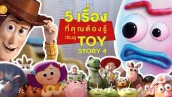 5 เรื่องที่คุณต้องรู้ก่อนดู TOY STORY 4