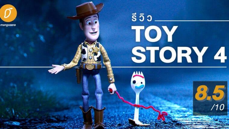 รีวิว Toy Story 4 : การกลับมาของเหล่าของเล่นหลังห่างหายไป 9 ปี