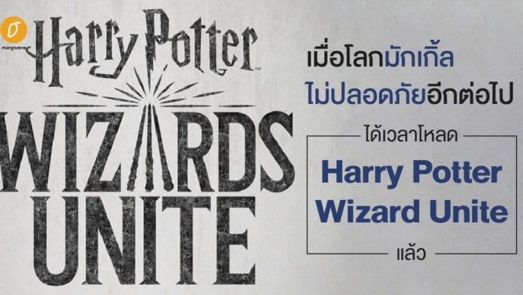 เมื่อโลกมักเกิ้ลไม่ปลอดภัยอีกต่อไป ได้เวลาโหลด Harry Potter Wizard Unite แล้ว