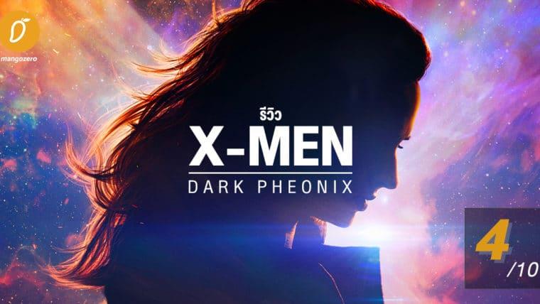 รีวิว X-Men Dark Phoenix บทสรุปแห่งมนุษย์กลายพันธุ์