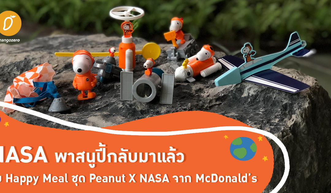 NASA พาสนูปี้กลับมาแล้ว กับ Happy meal ชุด Peanuts x NASA จาก McDonald's
