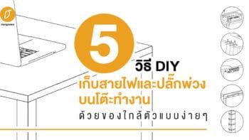 5 วิธี DIY เก็บสายไฟและปลั๊กพ่วง บนโต๊ะทำงานด้วยของใกล้ตัวแบบง่ายๆ