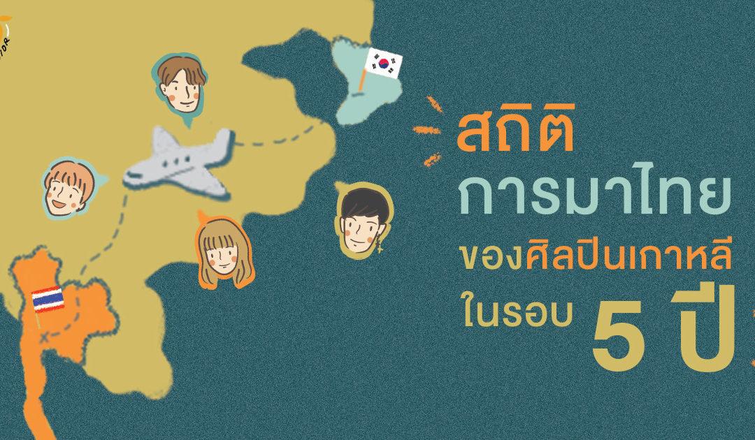 สถิติการมาไทยของศิลปินเกาหลีในรอบ 5 ปี