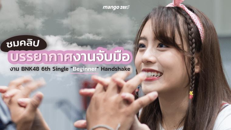 บรรยากาศงานจับมืองาน BNK48 6th single
