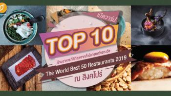 เปิดวาร์ป TOP 10 ร้านอาหารที่ดีที่สุดจากทั่วโลกจนคว้ารางวัล The World Best 50 Restaurants ปี 2019 ณ สิงคโปร์