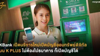 KBank เปิดบริการใหม่เปิดบัญชีออมทรัพย์ดิจิทัลบน K PLUS ไม่ต้องไปธนาคารก็เปิดบัญชีได้