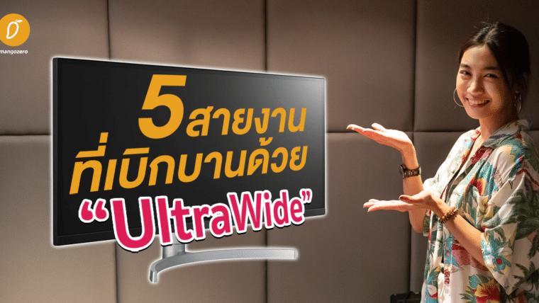 5 สายงาน ที่เบิกบานด้วยจอ UltraWide