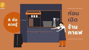 6 ข้อควรรู้ ก่อนเปิดร้านกาแฟ