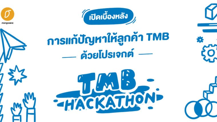 เปิดเบื้องหลังการแก้ปัญหาให้ลูกค้า TMB ด้วยโปรเจกต์ 'TMB Hackathon'