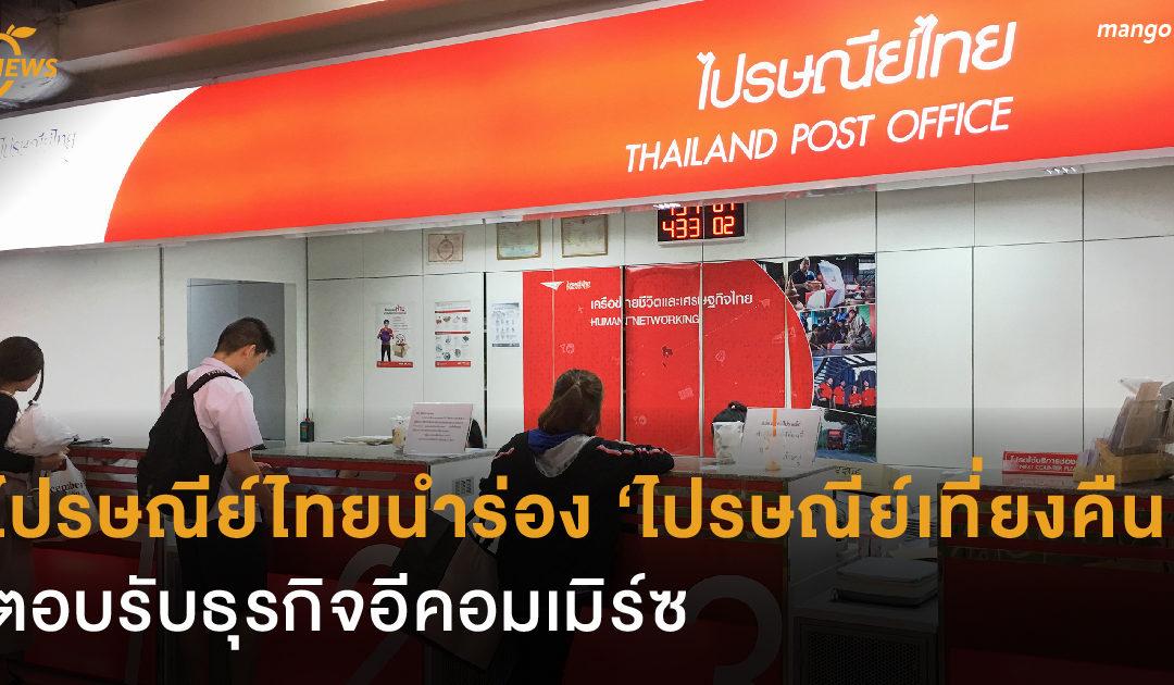 """ไปรษณีย์ไทย นำร่อง """"ไปรษณีย์เที่ยงคืน"""" ตอบรับธุรกิจอีคอมเมิร์ซ"""