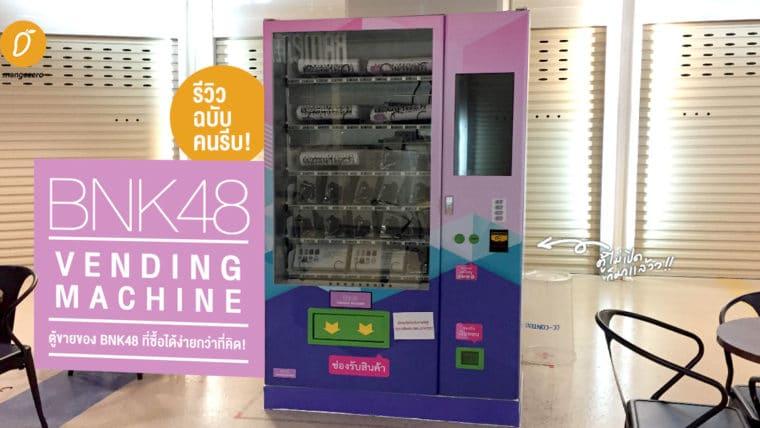 รีวิวฉบับคนรีบกับ BNK48 Vending Machine ตู้ขายของ BNK48 ที่หาซื้อได้ตาม MRT