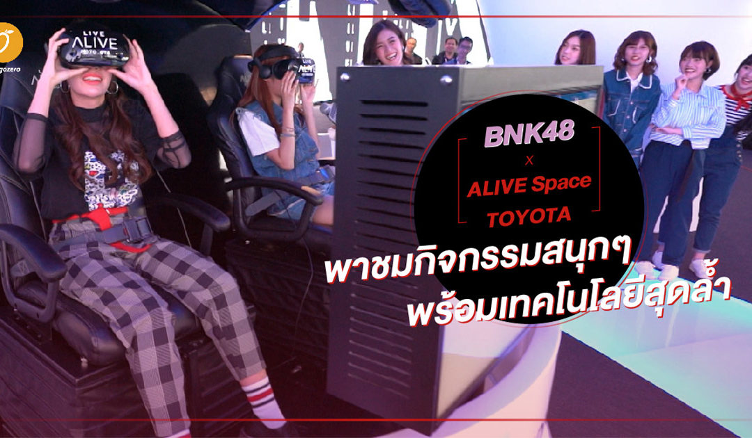 BNK48 x ALIVE Space TOYOTA พาชมกิจกรรมสนุกๆ พร้อมเทคโนโลยีสุดล้
