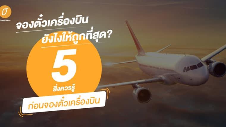 จองตั๋วเครื่องบินยังไงให้ถูกที่สุด? 5 สิ่งควรรู้ก่อนจองตั๋วเครื่องบิน